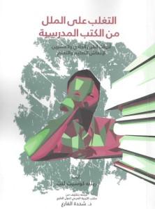 Arabic Overcoming Textbook Fatigue