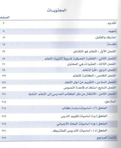 Overcoming Textbook Fatigue TOC Arabic